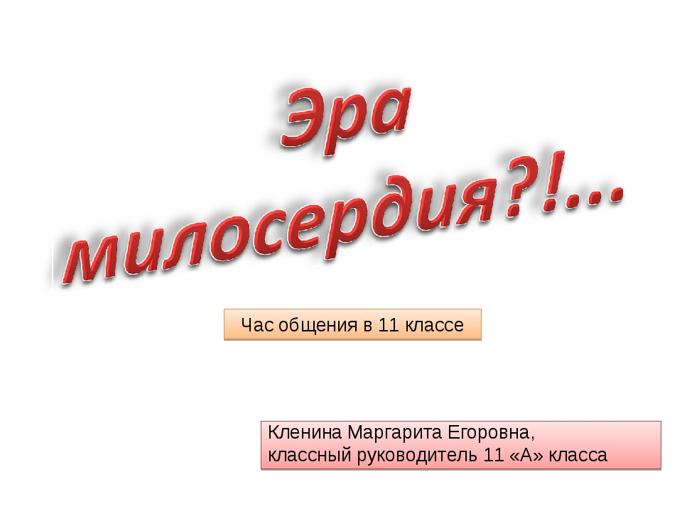 Кленина Маргарита Егоровна, классный руководитель 11 «А» класса Час общения в...