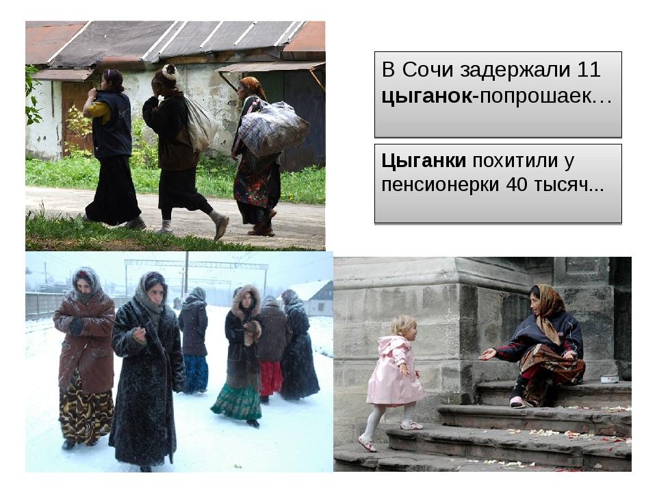 В Сочи задержали 11 цыганок-попрошаек… Цыганки похитили у пенсионерки 40 тыся...