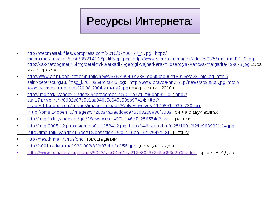Ресурсы Интернета: http://webmastak.files.wordpress.com/2010/07/f00177_1.jpg;...