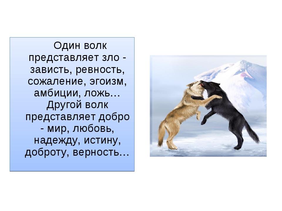 Один волк представляет зло - зависть, ревность, сожаление, эгоизм, амбиции,...