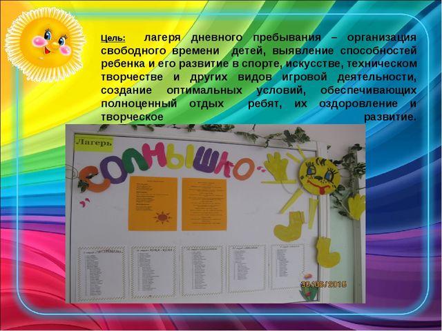 Цель: лагеря дневного пребывания – организация свободного времени детей, выяв...