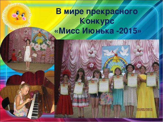В мире прекрасного Конкурс «Мисс Июнька -2015»