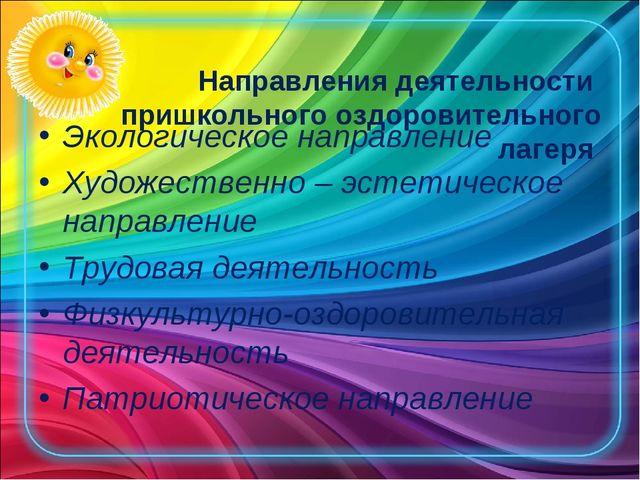 Направления деятельности пришкольного оздоровительного лагеря Экологическое...