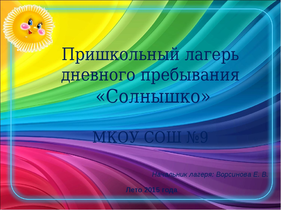 Пришкольный лагерь дневного пребывания «Солнышко» МКОУ СОШ №9 Лето 2015 года...