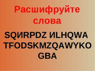 Расшифруйте слова SQИRPDZ ИLHQWA TFODSKMZQAWYKOGBA