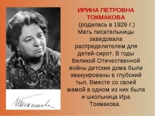 ИРИНА ПЕТРОВНА ТОКМАКОВА (родилась в 1929 г.) Мать писательницы заведовала ра