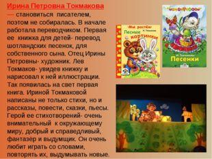Ирина Петровна Токмакова — становиться писателем, поэтом не собиралась. В нач