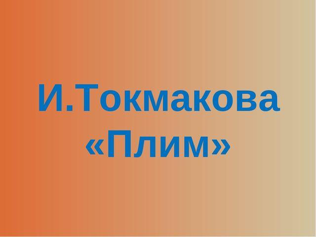 И.Токмакова «Плим»