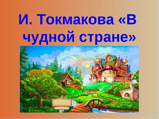 И. Токмакова «В чудной стране»