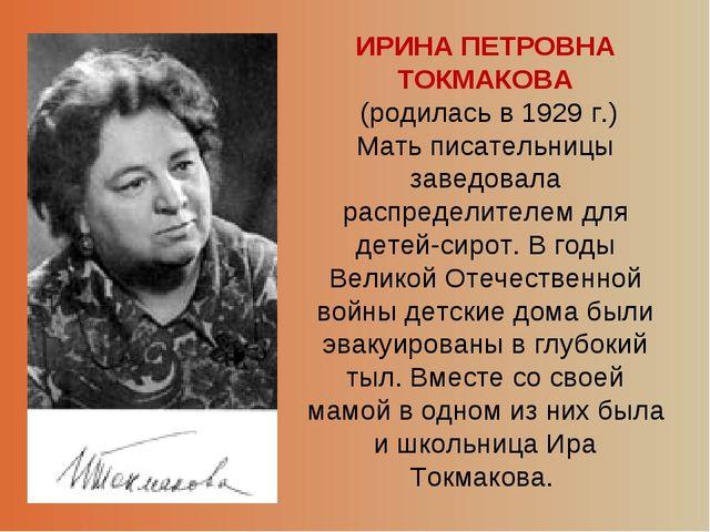 ИРИНА ПЕТРОВНА ТОКМАКОВА (родилась в 1929 г.) Мать писательницы заведовала ра...