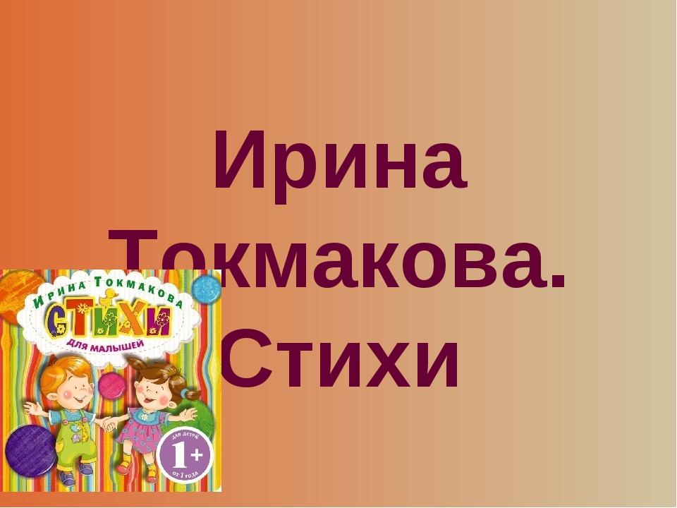 Ирина Токмакова. Стихи