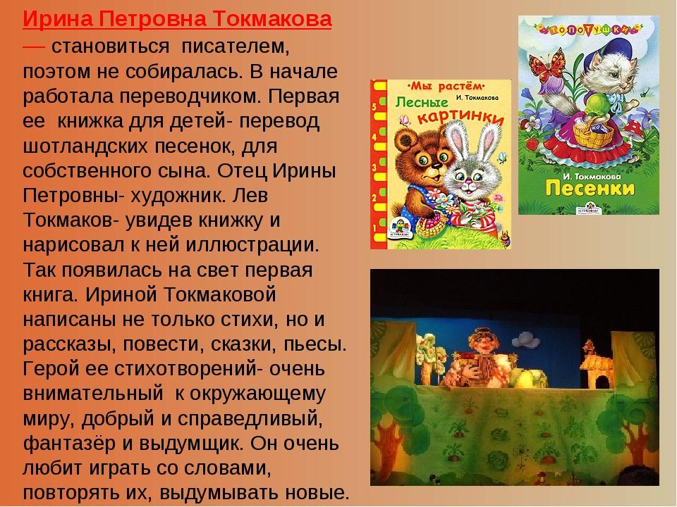 Ирина Петровна Токмакова — становиться писателем, поэтом не собиралась. В нач...