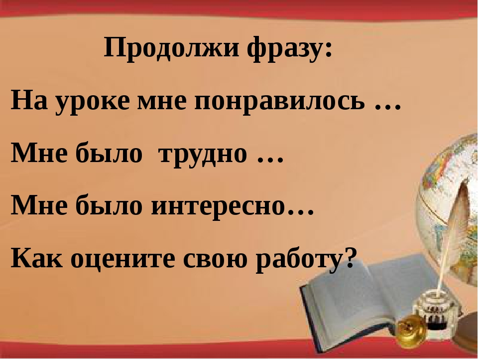 Продолжи фразу: На уроке мне понравилось … Мне было трудно … Мне было интерес...