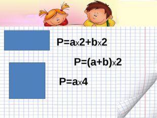 P=ax2+bx2 P=ax4 P=(a+b)x2