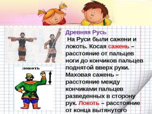Древняя Русь На Руси были сажени и локоть. Косая сажень – расстояние от пальц