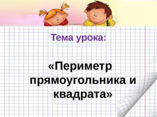 Тема урока: «Периметр прямоугольника и квадрата»