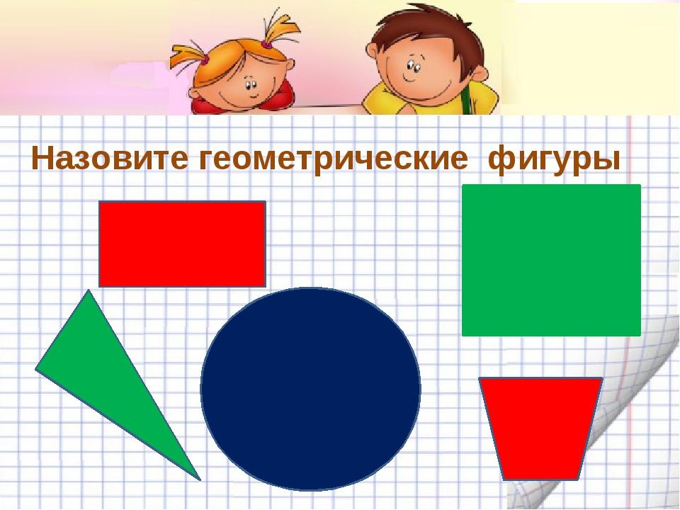 Назовите геометрические фигуры