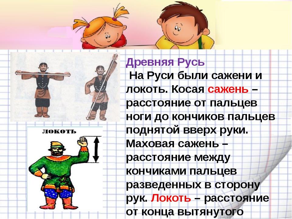Древняя Русь На Руси были сажени и локоть. Косая сажень – расстояние от пальц...