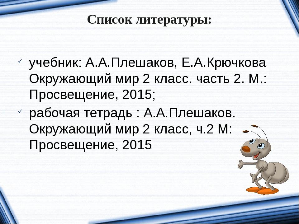 Список литературы: учебник: А.А.Плешаков, Е.А.Крючкова Окружающий мир 2 класс...