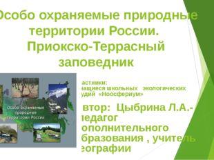 Особо охраняемые природные территории России. Приокско-Террасный заповедник У