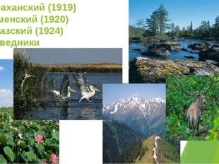 Астраханский (1919) Ильменский (1920) Кавказский (1924) заповедники