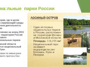 Национа́льные парки России Территория, где в целях охраны окружающей среды ог