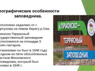 Расположен недалеко от г. Серпухова на левом берегу р.Оки. Приокско-Террасны