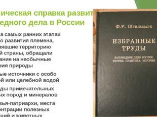 Историческая справка развития заповедного дела в России Уже на самых ранних э