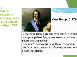 Вклад в дальнейшее формирование идей заповедности внес Петр I указом от 19 но