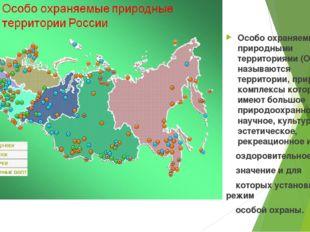Особо охраняемыми природными территориями (ООПТ) называются территории, прир