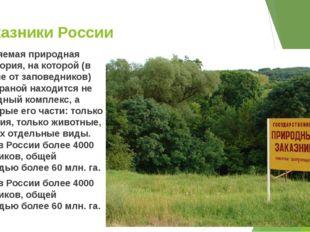 Заказники России Охраняемая природная территория, на которой (в отличие от за