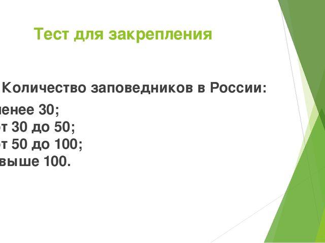 Тест для закрепления 2. Количество заповедников в России: А. менее 30; Б. от...