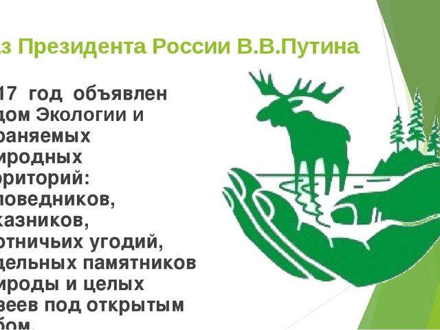 Указ Президента России В.В.Путина 2017 год объявлен годом Экологии и охраняем...