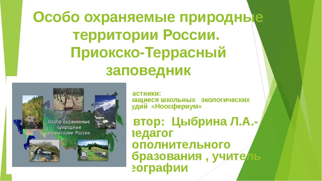Особо охраняемые природные территории России. Приокско-Террасный заповедник У...