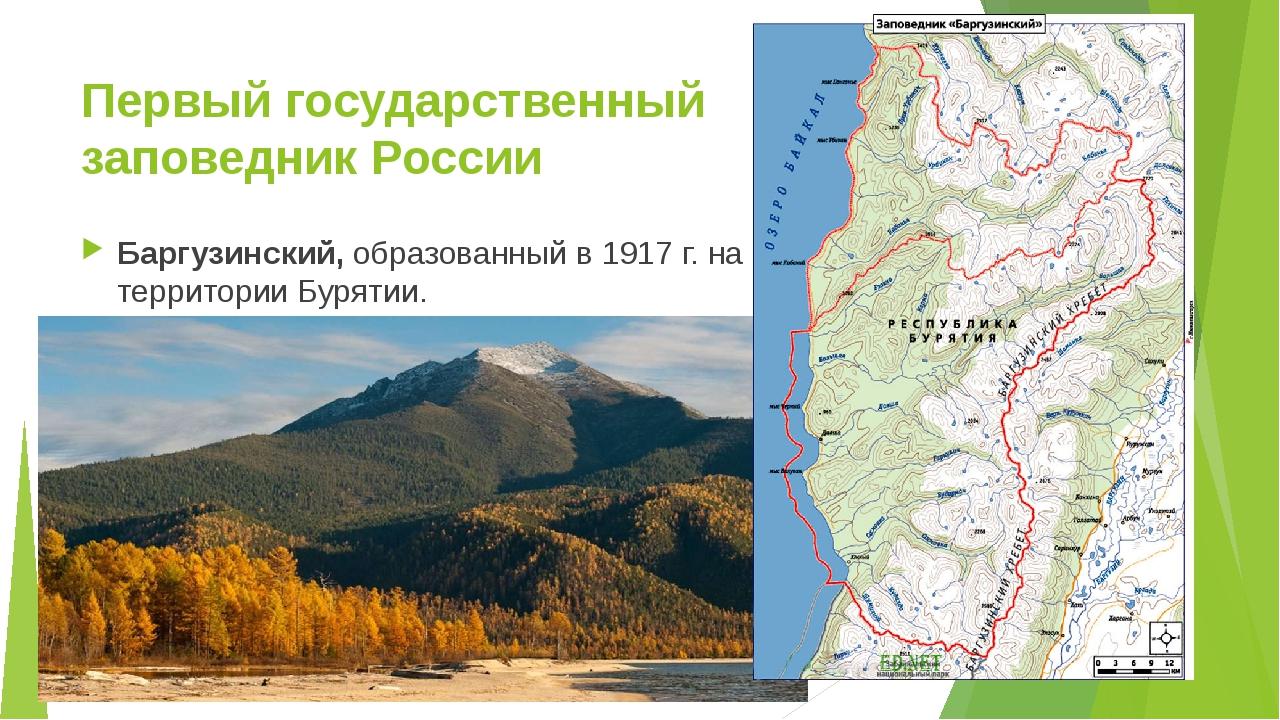 Первый государственный заповедник России Баргузинский, образованный в 1917 г....