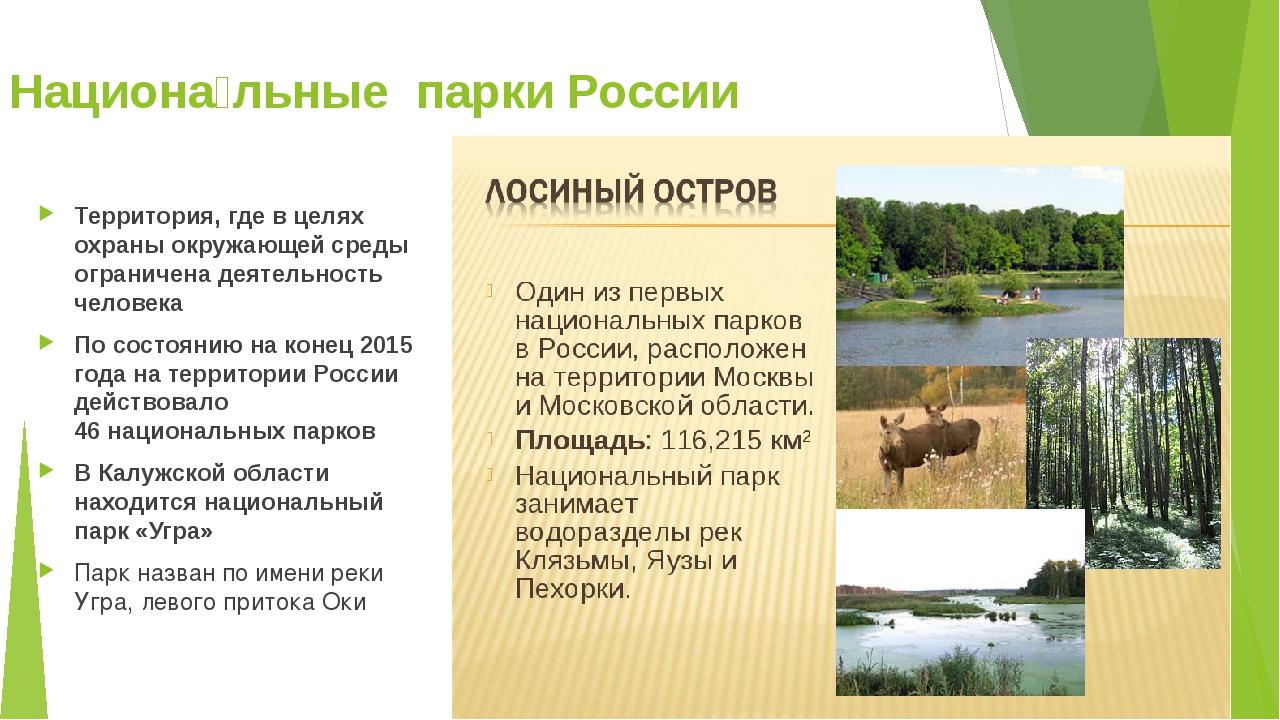 Национа́льные парки России Территория, где в целях охраны окружающей среды ог...