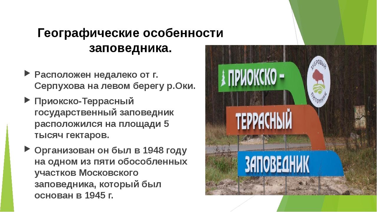 Расположен недалеко от г. Серпухова на левом берегу р.Оки. Приокско-Террасны...