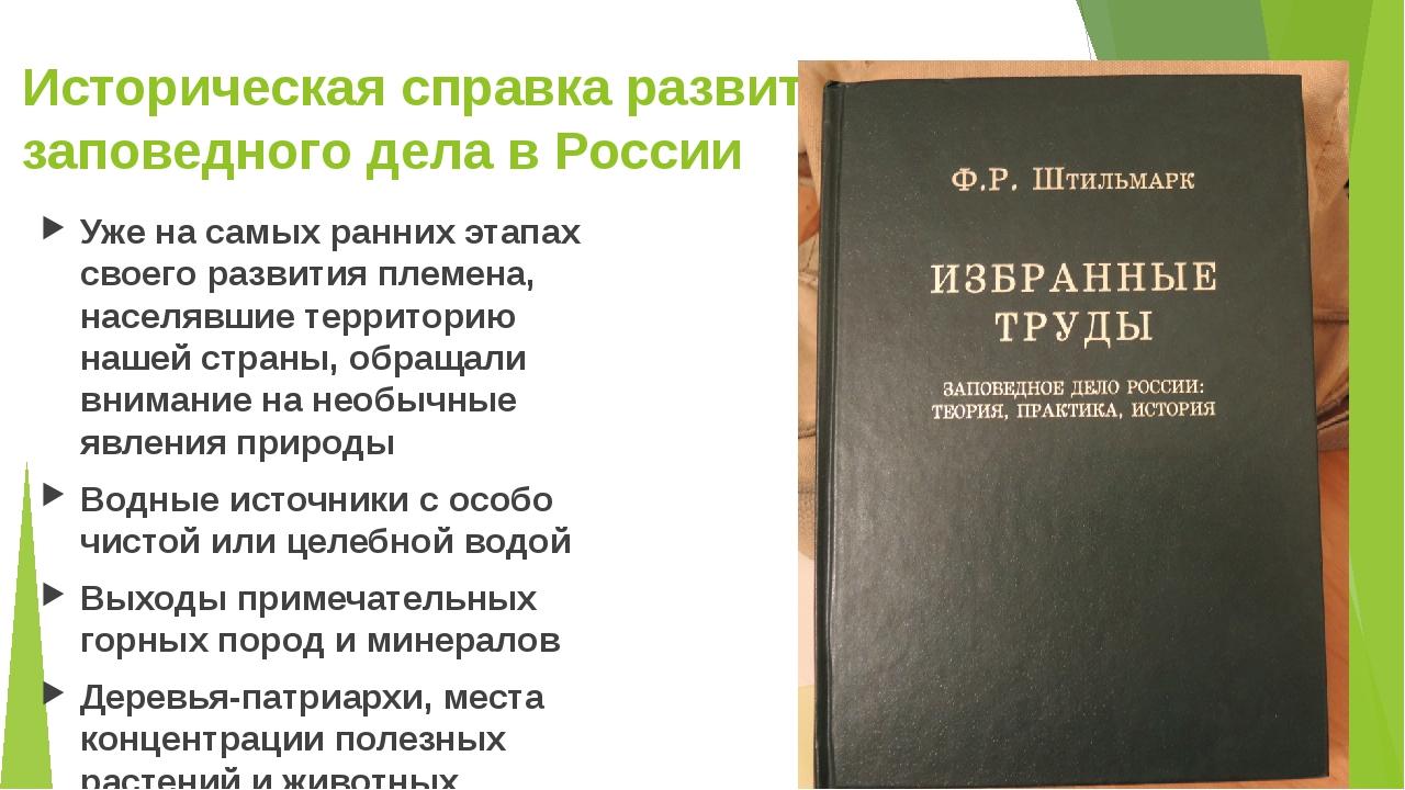 Историческая справка развития заповедного дела в России Уже на самых ранних э...