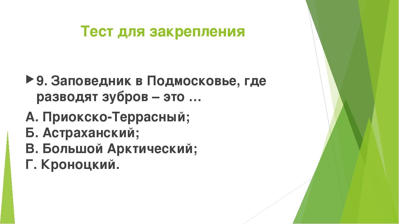 Тест для закрепления 9. Заповедник в Подмосковье, где разводят зубров – это …...