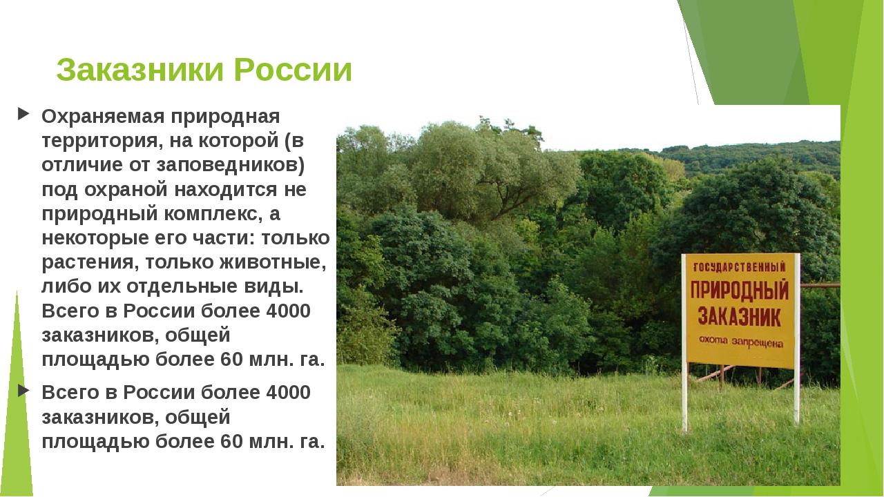 Заказники России Охраняемая природная территория, на которой (в отличие от за...
