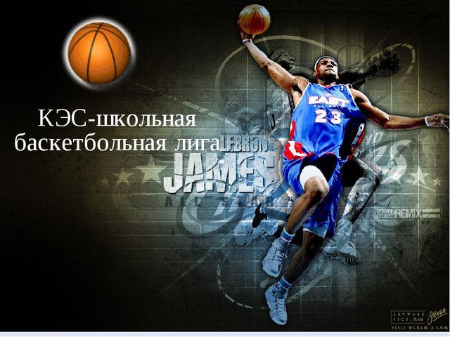 КЭС-школьная баскетбольная лига
