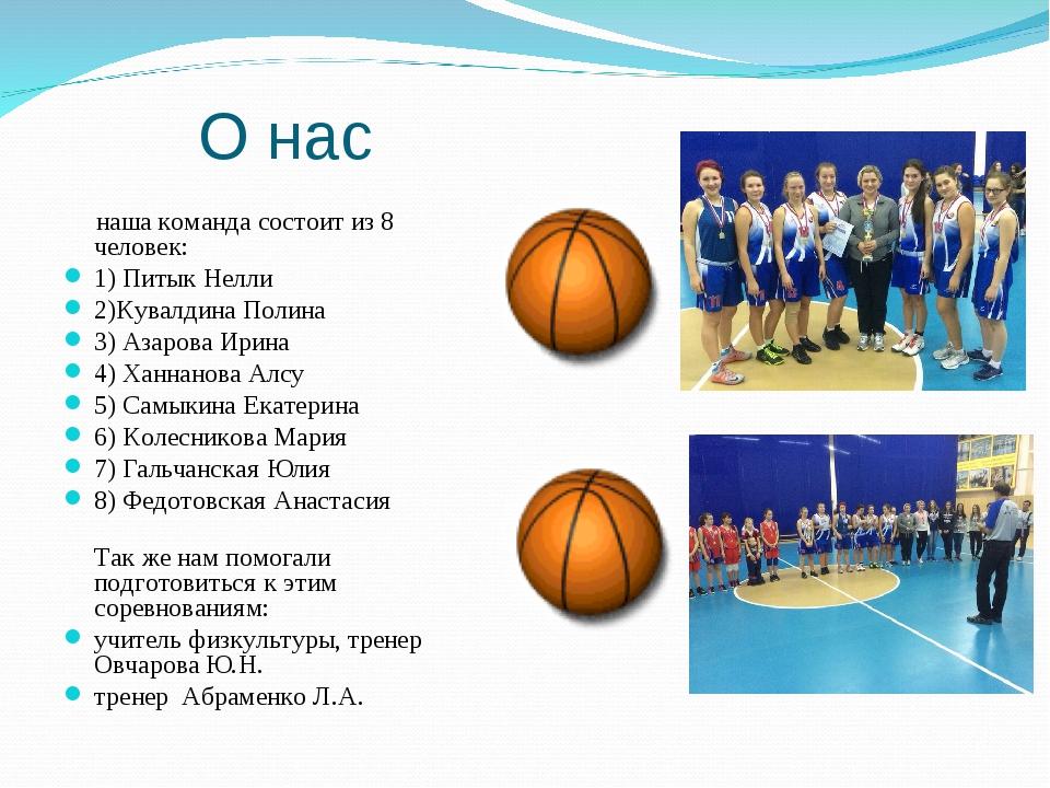 О нас наша команда состоит из 8 человек: 1) Питык Нелли 2)Кувалдина Полина 3...
