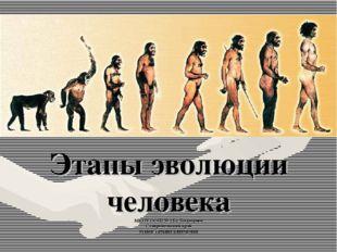 Этапы эволюции человека МКОУ ООШ № 15 с. Подгорное Ставропольский край Майер