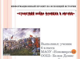 Выполнил: ученик 6 класса МАОУ «Новомирская ООШ» Белов Денис Оценка: _____ П