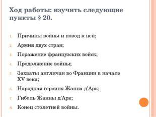 Ход работы: изучить следующие пункты § 20. Причины войны и повод к ней; Армия