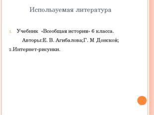 Используемая литература Учебник «Всеобщая история» 6 класса. Авторы:Е. В. Аги