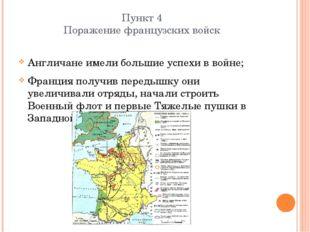 Пункт 4 Поражение французских войск Англичане имели большие успехи в войне; Ф