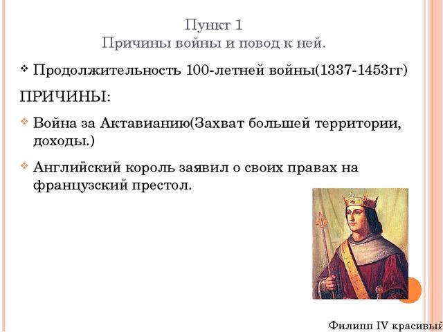 Пункт 1 Причины войны и повод к ней. Продолжительность 100-летней войны(1337-...