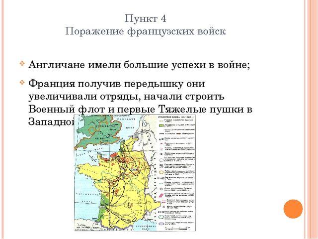 Пункт 4 Поражение французских войск Англичане имели большие успехи в войне; Ф...