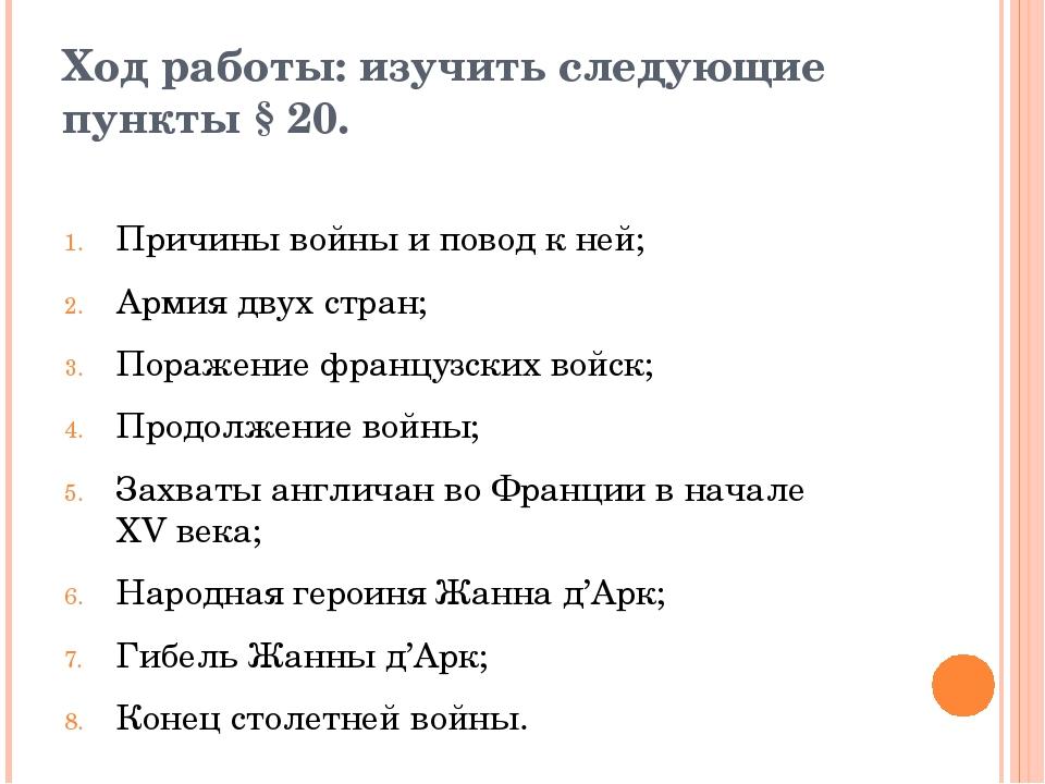 Ход работы: изучить следующие пункты § 20. Причины войны и повод к ней; Армия...